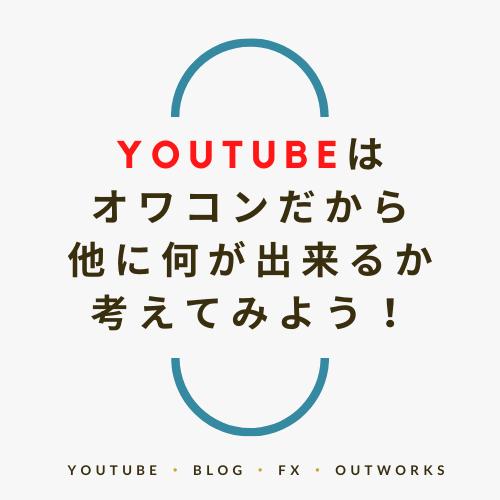 オワコン Youtube